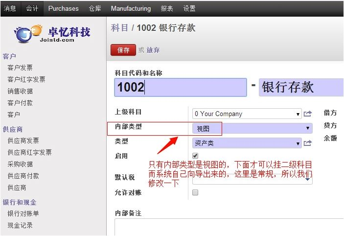 01修改科目1002的内部类型