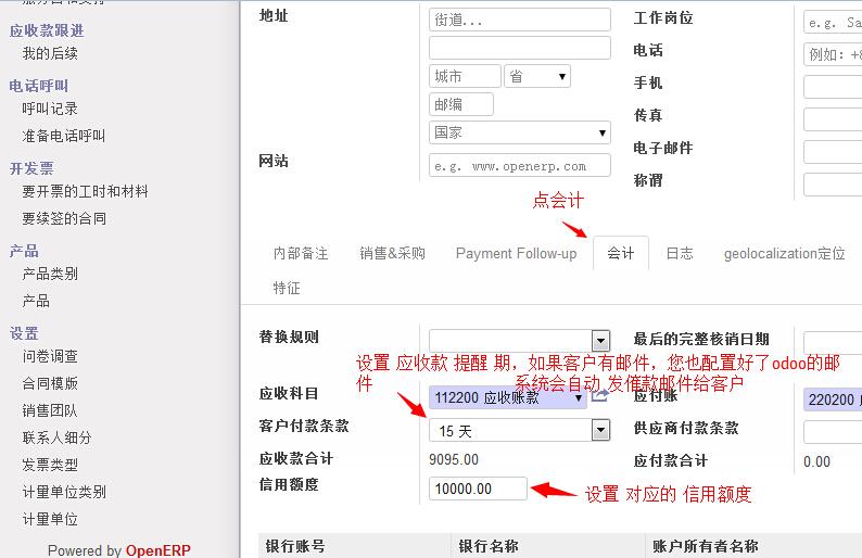 odoo payment follow04