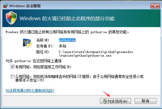 odoo-firewall